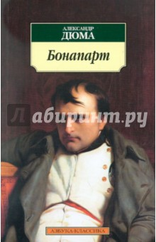Бонапарт