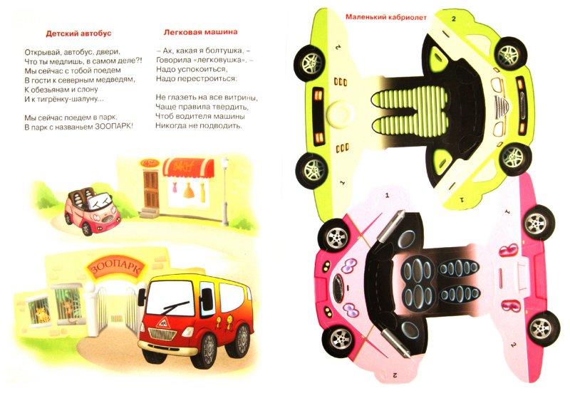 Иллюстрация 1 из 10 для Удивительные машины - Владимир Степанов | Лабиринт - книги. Источник: Лабиринт
