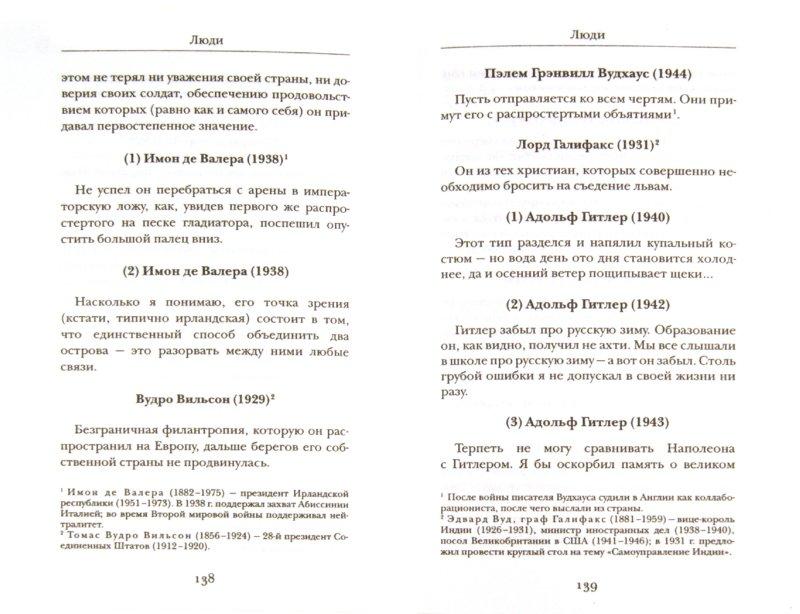 Иллюстрация 1 из 9 для Изречения и размышления - Уинстон Черчилль | Лабиринт - книги. Источник: Лабиринт