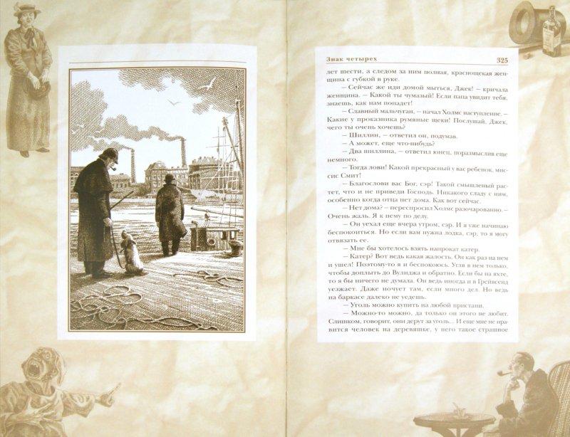 Иллюстрация 1 из 19 для Собака Баскервилей: повести и рассказы - Артур Дойл   Лабиринт - книги. Источник: Лабиринт