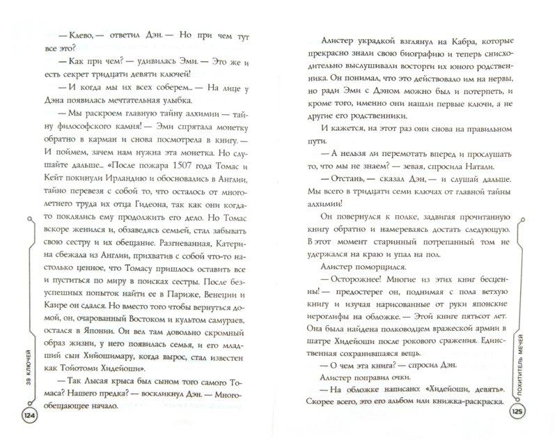 Иллюстрация 1 из 21 для Похититель мечей (Книга 3) - Питер Леранжис   Лабиринт - книги. Источник: Лабиринт