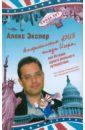 купить Экслер Алекс Американская ария князя Игоря, или История одного реального путешествия по цене 74 рублей
