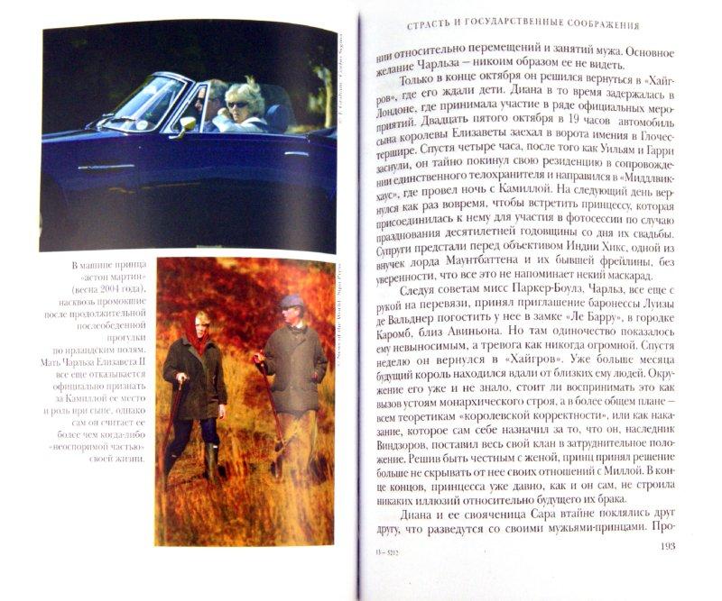 Иллюстрация 1 из 6 для Камилла и Чарльз - Изабель Ривэр | Лабиринт - книги. Источник: Лабиринт