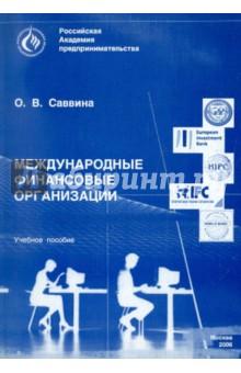 Международные финансовые организации инструментальные материалы учебное пособие