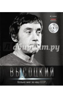 Больно мне за наш СССР… (+CD)
