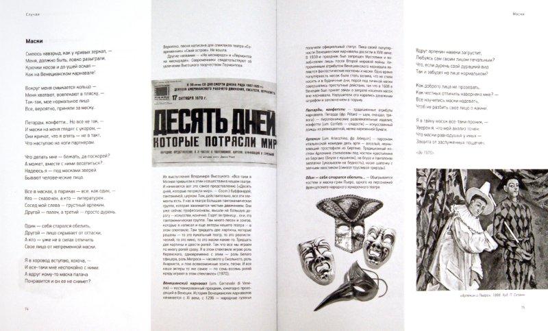 Иллюстрация 1 из 16 для Больно мне за наш СССР… (+CD) - Владимир Высоцкий   Лабиринт - книги. Источник: Лабиринт