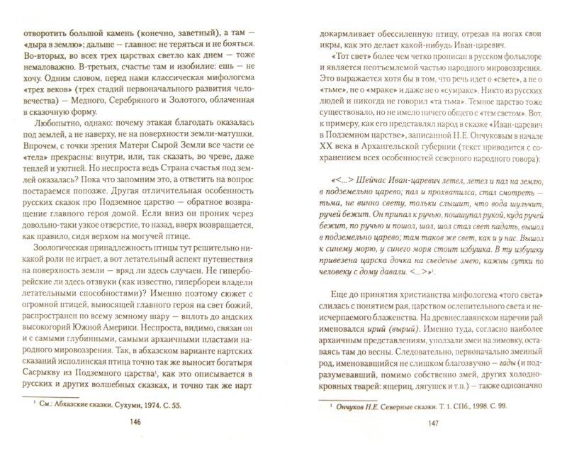Иллюстрация 1 из 15 для Уральская Гиперборея - Валерий Демин | Лабиринт - книги. Источник: Лабиринт