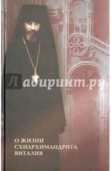 О жизни схиархимандрита Виталия. Воспоминания духовных чад. Письма. Поучения спайс в челябинске адрес