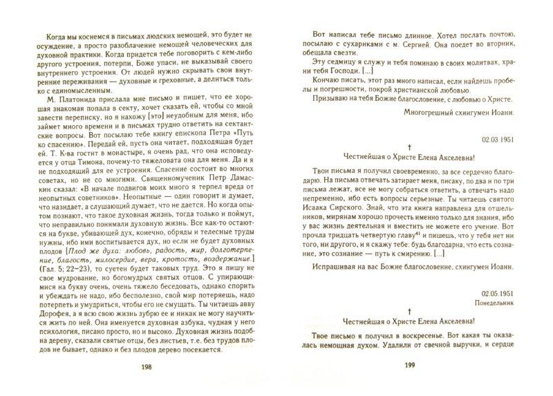 Иллюстрация 1 из 7 для Письма о духовной жизни - Иоанн Схиигумен | Лабиринт - книги. Источник: Лабиринт