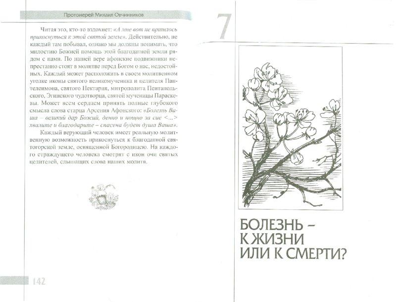 Иллюстрация 1 из 16 для Терновый венец болезни. Опыт преодоления рака - Михаил Протоиерей | Лабиринт - книги. Источник: Лабиринт