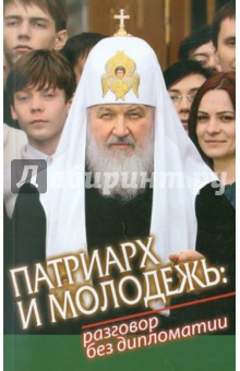 Патриарх и молодежь: Разговор без дипломатии не без греха