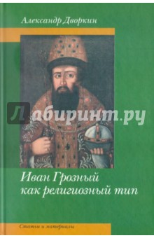 Иван Грозный как религиозный тип. Статьи и материалы