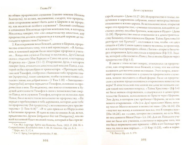 Иллюстрация 1 из 8 для Церковь Духа Святого - Николай Протопресвитер | Лабиринт - книги. Источник: Лабиринт