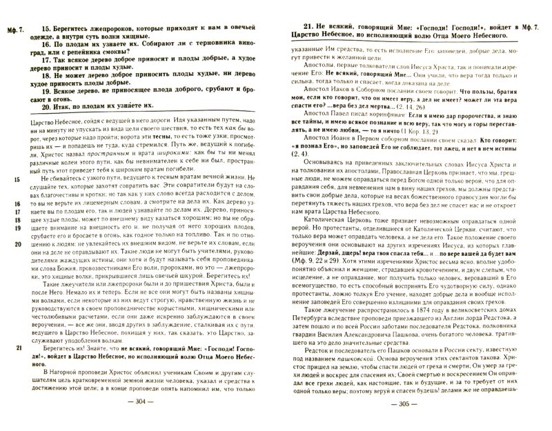 Иллюстрация 1 из 20 для Толкование Евангелия - Борис Гладков | Лабиринт - книги. Источник: Лабиринт