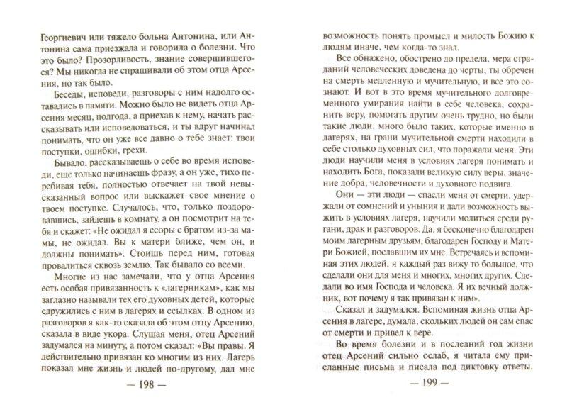 Иллюстрация 1 из 6 для Отец Арсений | Лабиринт - книги. Источник: Лабиринт