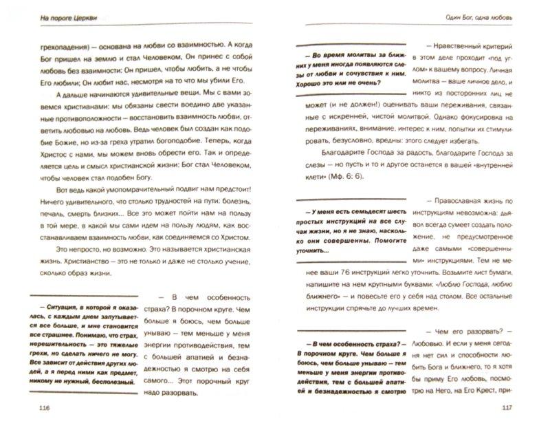 Иллюстрация 1 из 10 для На пороге церкви. Вопросы и ответы - Макарий Иеромонах | Лабиринт - книги. Источник: Лабиринт