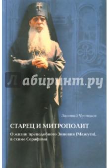 Старец и Митрополит. О жизни святителя Зиновия (Мажуга), в схиме Серафима. Жизнеописание
