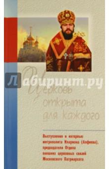 Церковь открыта для каждого. Выступления и интервью митрополита Илариона (Алфеева)