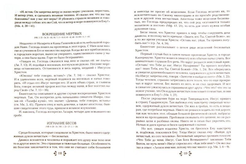 Иллюстрация 1 из 9 для Новый Завет в изложении для детей: Четвероевангелие   Лабиринт - книги. Источник: Лабиринт