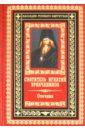 Святитель Игнатий (Брянчанинов) Отечник святитель иннокентий указание пути в царствие небесное