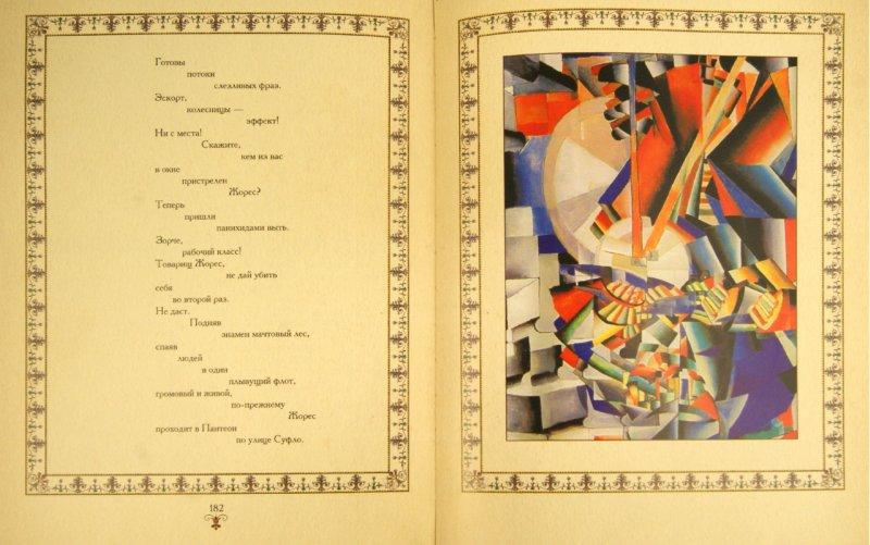 Иллюстрация 1 из 31 для Во весь голос - Владимир Маяковский | Лабиринт - книги. Источник: Лабиринт