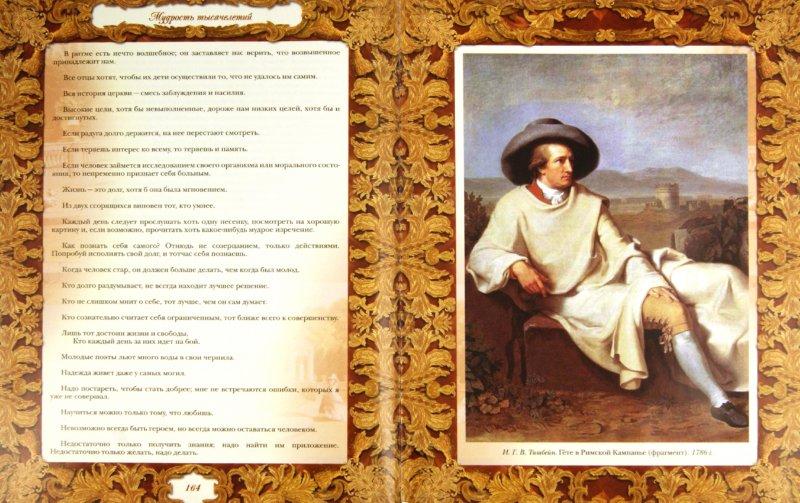 Иллюстрация 1 из 2 для Мудрость тысячелетий - Вольдемар Балязин   Лабиринт - книги. Источник: Лабиринт