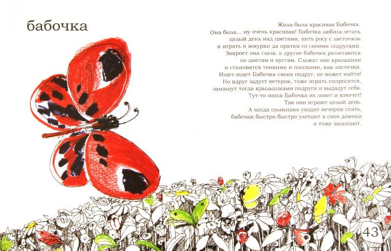 Иллюстрация 1 из 10 для Ясные сказки - Юрий Шеин | Лабиринт - книги. Источник: Лабиринт