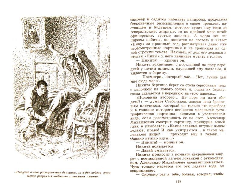 Иллюстрация 1 из 42 для Рассказы - Всеволод Гаршин | Лабиринт - книги. Источник: Лабиринт
