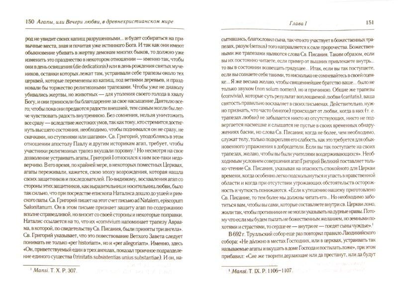 Иллюстрация 1 из 14 для Агапы, или вечери любви, в древнехристианском мире - Петр Соколов   Лабиринт - книги. Источник: Лабиринт