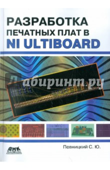 Разработка печатных плат в NI Ultiboard