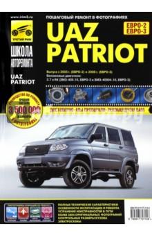 UAZ Patriot: Руководство по эксплуатации, техническому обслуживанию и ремонту hafei princip с 2006 бензин пособие по ремонту и эксплуатации 978 966 1672 39 9