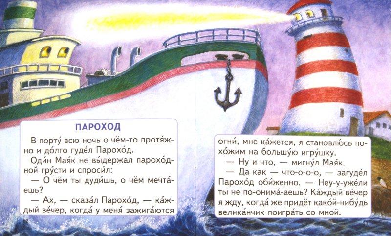 Иллюстрация 1 из 5 для Сказки-малютки - Геннадий Цыферов | Лабиринт - книги. Источник: Лабиринт