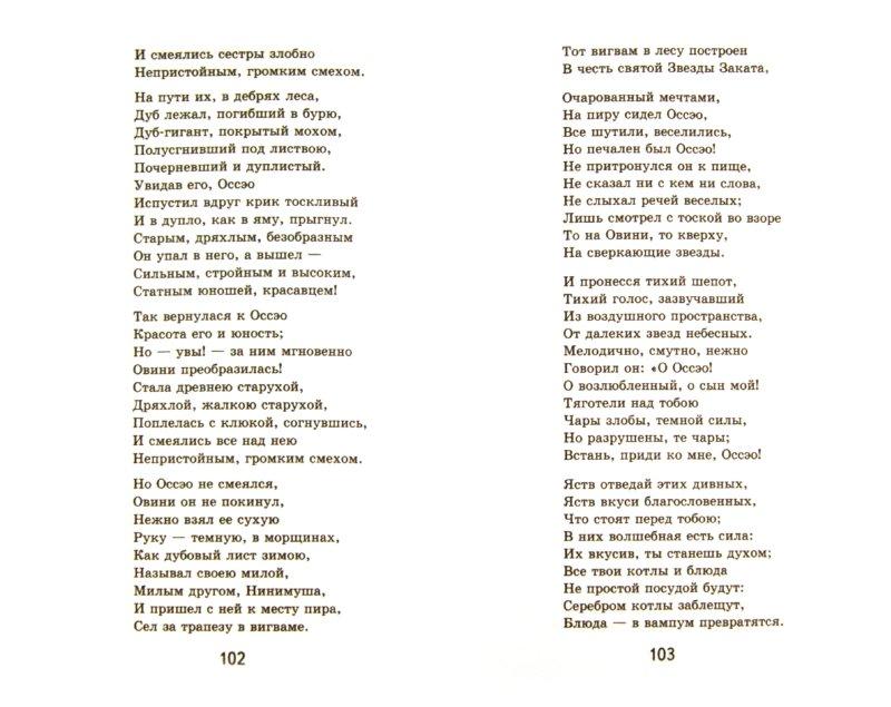 Иллюстрация 1 из 5 для Песнь о Гайавате - Генри Лонгфелло | Лабиринт - книги. Источник: Лабиринт