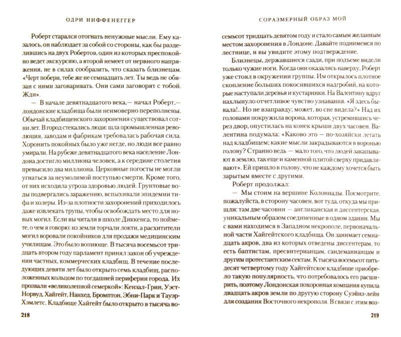 Иллюстрация 1 из 18 для Соразмерный образ мой - Одри Ниффенеггер | Лабиринт - книги. Источник: Лабиринт