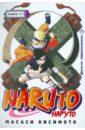 Кисимото Масаси Наруто. Книга 17. Непобедимый Итати!!!