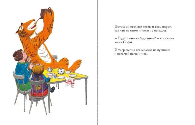 Иллюстрация 1 из 29 для Тигр, который пришел выпить чаю - Джудит Керр | Лабиринт - книги. Источник: Лабиринт
