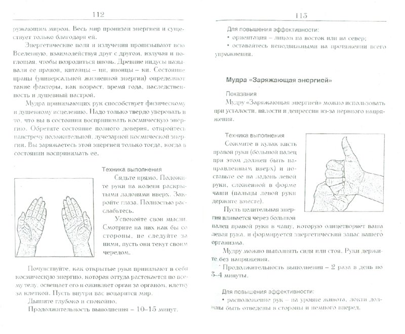 Иллюстрация 1 из 26 для Йога для пальцев. Исцеляющие мудры | Лабиринт - книги. Источник: Лабиринт