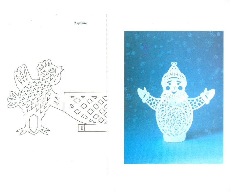 Иллюстрация 1 из 18 для Волшебная бумага: самоучитель по технике вырезания для школьников - Зульфия Дадашова | Лабиринт - книги. Источник: Лабиринт