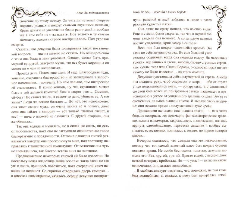 Иллюстрация 1 из 25 для Легенды темных веков - Лариса Ротных | Лабиринт - книги. Источник: Лабиринт