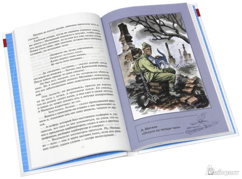 Иллюстрация 1 из 23 для Рассказы о войне | Лабиринт - книги. Источник: Лабиринт