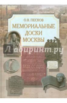 Мемориальные доски Москвы купить щебень на севере москвы