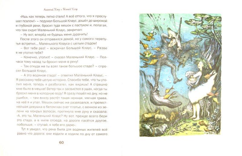 Иллюстрация 1 из 40 для Суп из колбасной палочки и другие сказки - Ханс Андерсен | Лабиринт - книги. Источник: Лабиринт