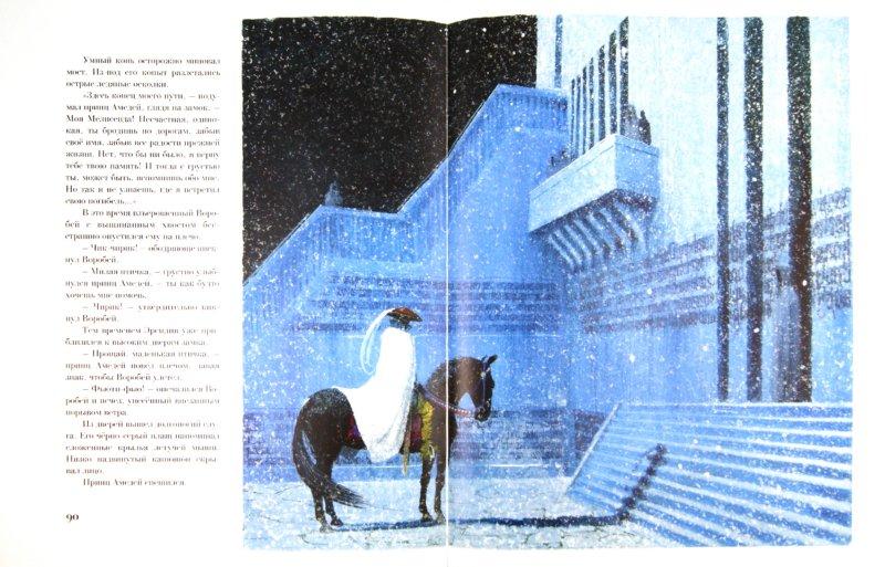 Иллюстрация 1 из 87 для Босая принцесса - Софья Прокофьева | Лабиринт - книги. Источник: Лабиринт