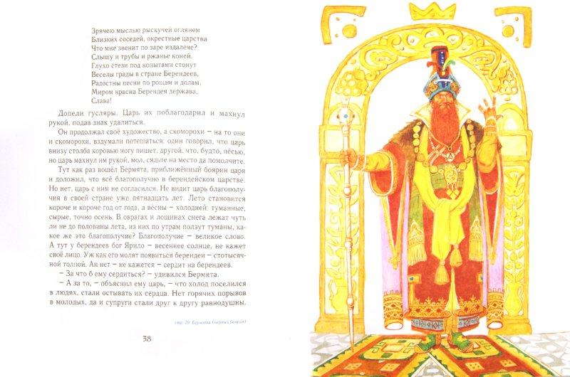 Иллюстрация 1 из 53 для Снегурочка | Лабиринт - книги. Источник: Лабиринт