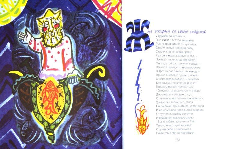 Иллюстрация 1 из 47 для Лукоморье. Сказочные миры Татьяны  Мавриной   Лабиринт - книги. Источник: Лабиринт