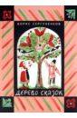 Сергуненков Борис Николаевич Дерево сказок борис сергуненков дерево сказок