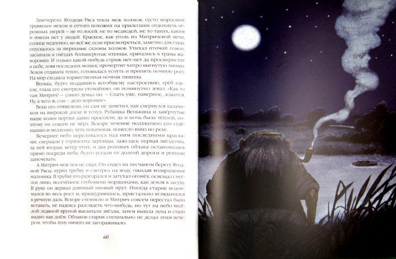 Иллюстрация 1 из 58 для Там, откуда облака - Игорь Малышев   Лабиринт - книги. Источник: Лабиринт