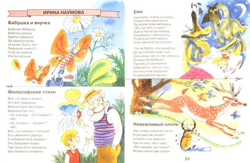 Иллюстрация 1 из 45 для Твои друзья от А до Я   Лабиринт - книги. Источник: Лабиринт