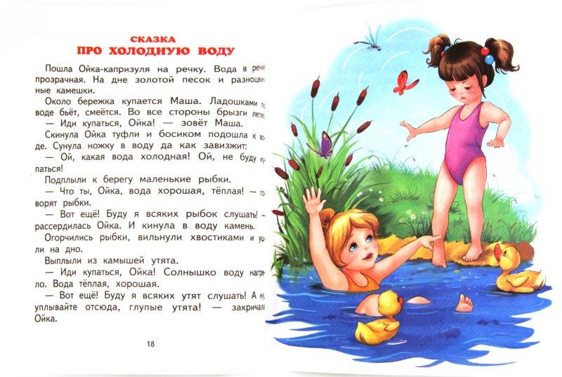 Иллюстрация 1 из 32 для Сказки про Машу и Ойку - Софья Прокофьева | Лабиринт - книги. Источник: Лабиринт