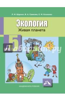 Экология. Живая планета. 5 класс. Учебное пособие